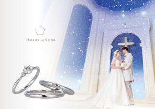 HOSHI no SUNA 星の砂(ほしのすな)