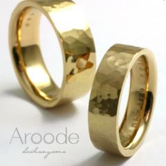 【Aroode(アローデ)】フルオーダーメイドマリッジリング No20
