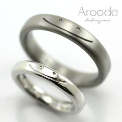 【Aroode(アローデ)】フルオーダーメイドマリッジリング No17