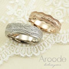 【Aroode(アローデ)】フルオーダーメイドマリッジリング No10