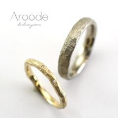 【Aroode(アローデ)】フルオーダーメイドマリッジリング No4