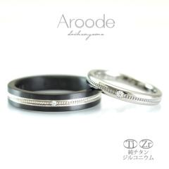 【Aroode(アローデ)】フルオーダーメイドマリッジリング No8