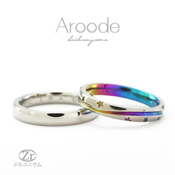 【Aroode(アローデ)】フルオーダーメイドマリッジリング No46