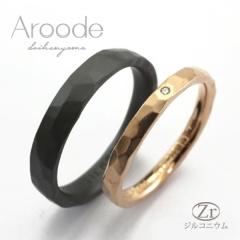 【Aroode(アローデ)】フルオーダーメイドマリッジリング No14