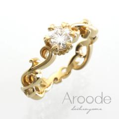 【Aroode(アローデ)】フルオーダーメイドエンゲージリング No2