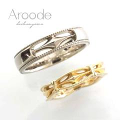 【Aroode(アローデ)】フルオーダーメイドマリッジリング No6