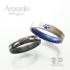 【Aroode(アローデ)】フルオーダーメイドマリッジリング No11
