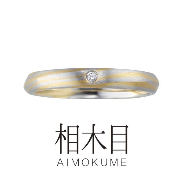 【アネリディギンザ(ANELLI DI GINZA)】相木目AIMOKUME/さざ波 (sazanami)/結婚指輪【アネリディギンザ/ANELLI DI GINZA】