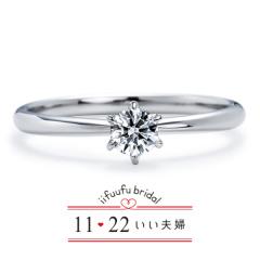 【アネリディギンザ(ANELLI DI GINZA)】いい夫婦ブライダル 婚約指輪  IFE004-015