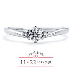 【アネリディギンザ(ANELLI DI GINZA)】いい夫婦ブライダル 婚約指輪  IFE008-015