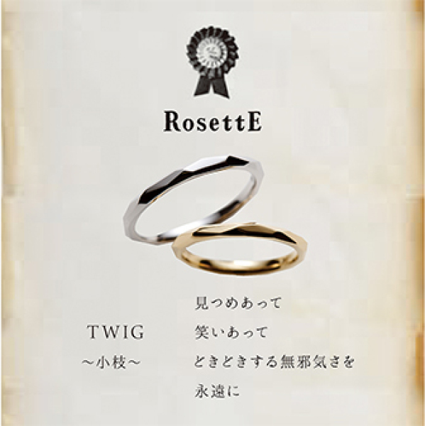 【RosettE(ロゼット)】TWIG [小枝]