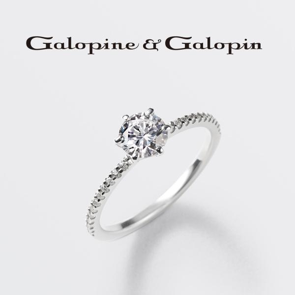 【Galopine & Galopin(ガロピーネガロパン)】新作 chemin - シュマン 【道】 -