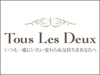 Tous Les Deux(トゥー・レ・ドゥー)