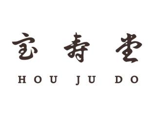 宝寿堂(ほうじゅどう)