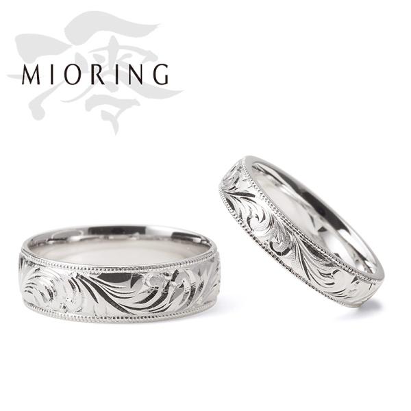 【MIORING(ミオリング)】MIORING  和唐草-わからくさ- 「永遠のつながり」をあらわす和彫りマリッジリング