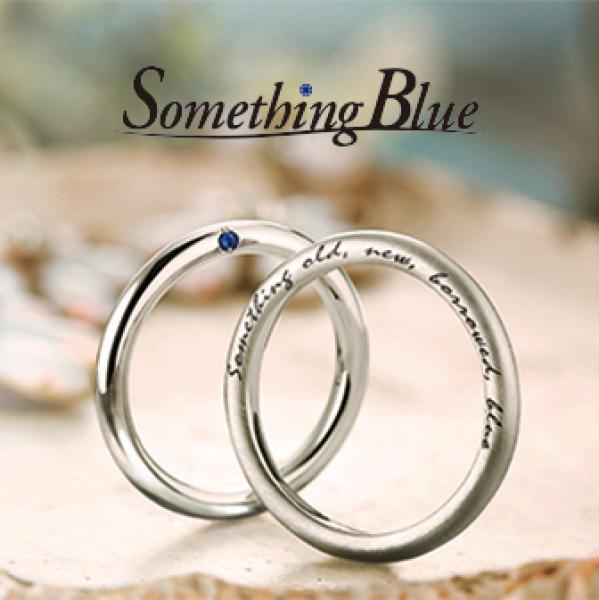 【Something Blue(サムシングブルー)】サムシングブルー マリッジリング