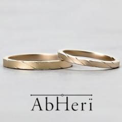 【AbHeri(アベリ)】アベリ マリッジリング  [こよりを撚るように]
