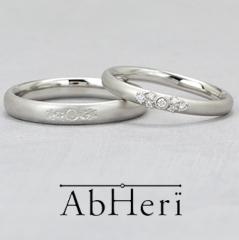 【AbHeri(アベリ)】アベリ マリッジリング  [シルシ]