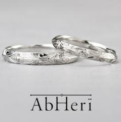 【AbHeri(アベリ)】アベリ マリッジリング  [唐草模様]