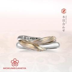 【garden(ガーデン)】【杢目金屋】対となるふたつの指輪がひとつになる、門出にふさわしいデザイン