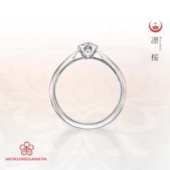 【garden(ガーデン)】【杢目金屋】正当派にふさわしい、凛々しく洗練された立て爪の婚約指輪【凛桜】
