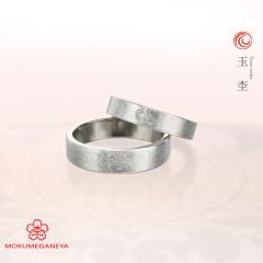 【garden(ガーデン)】【杢目金屋】江戸時代の伝統工芸技術が雅やかな結婚指輪【玉杢】