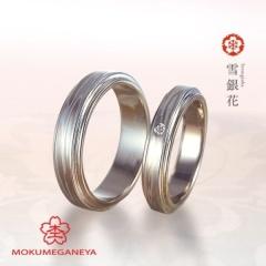 【garden(ガーデン)】【杢目金屋】ふたりの幸せが永遠に巡り続ける結婚指輪【雪銀花】