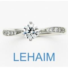 【LEHAIM(レハイム)】レハイム  (F18)