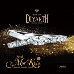 【Royal MarKiss(ロイヤル・マーキッス)】Dahliaダリア
