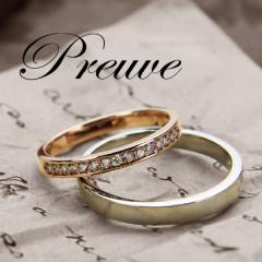 【Preuve(プルーブ)】プルーヴ マリッジリング 【LU00131】【LU00172】