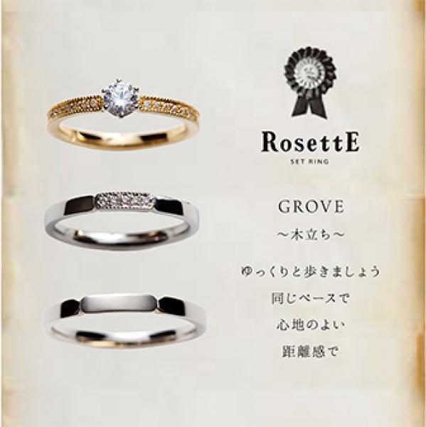 【Gran‐D(グランディー)】GROVE [木立ち]