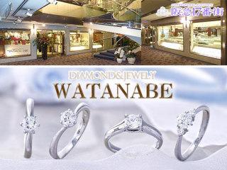 WATANABE / 宝石・貴金属 渡辺