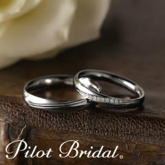 【PILOT BRIDAL(パイロットブライダル)】PBR003H・PBR003D(Promiss)