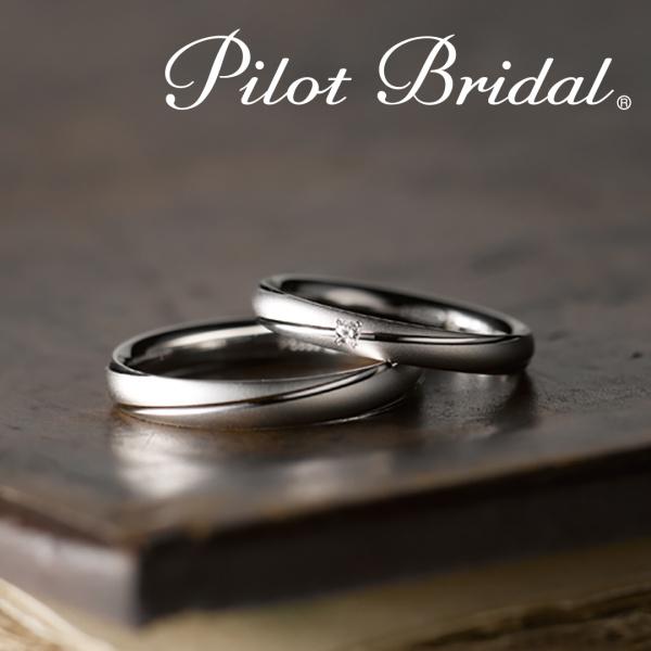 【PILOT BRIDAL(パイロットブライダル)】PBR005H・PBR005D(Pledge)