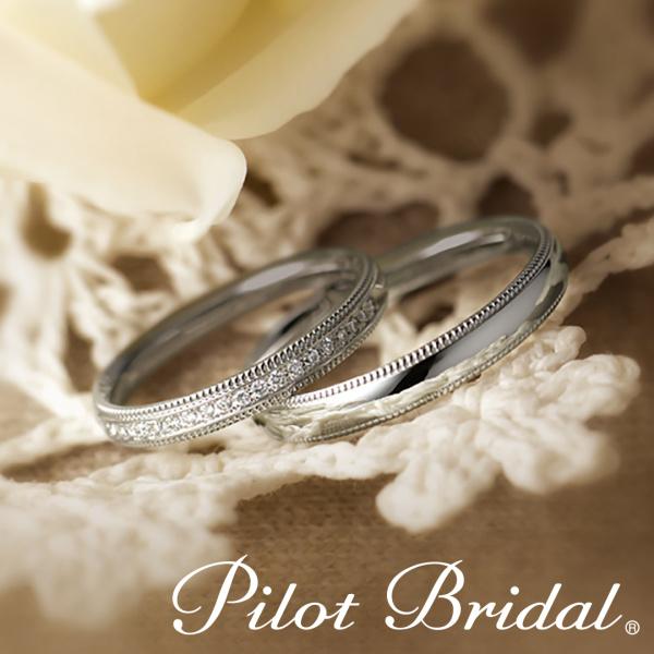 【PILOT BRIDAL(パイロットブライダル)】PBR001H・PBR001D(Happiness)