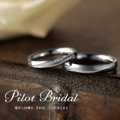 【PILOT BRIDAL(パイロットブライダル)】指通りの滑らかさを追求し、かつ傷つきにくい硬度のあるプラチナでつくった結婚指輪【Promise~プロミス】