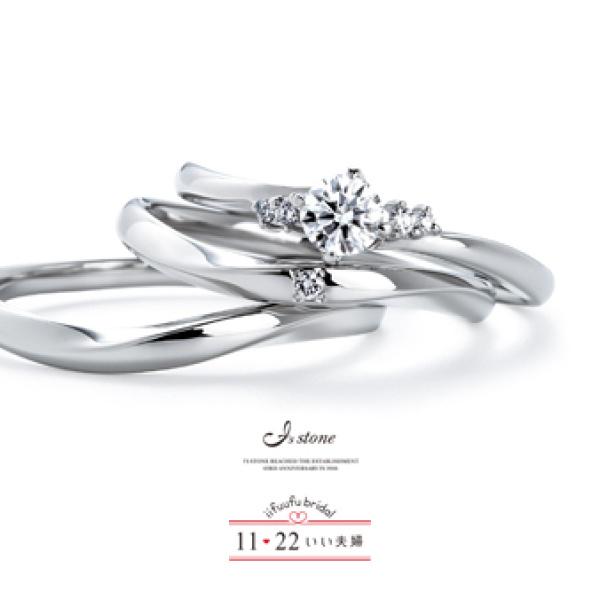 【I's stone(アイズストーン)】いい夫婦ブライダル IFE006-015