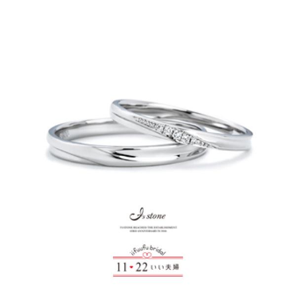 【I's stone(アイズストーン)】いい夫婦ブライダル IFE004-015