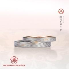 【COEUR D'OR(クゥドール)金沢 by BIJOUPIKO】【幻の伝統技法】杢目金屋
