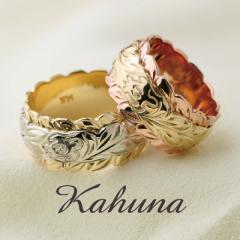 【Kahuna(カフナ)】マイレリーフ 2層手彫りリング