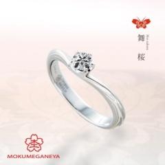 【BROOCH(ブローチ)】【杢目金屋】軽やかに舞う羽のようなデザインに、花開くダイヤモンド【舞桜】