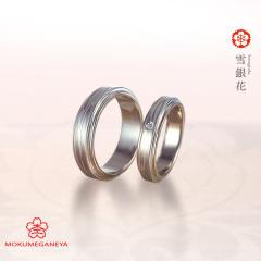 【一真堂】【杢目金屋】ふたりの幸せが永遠に巡り続ける結婚指輪【雪銀花】