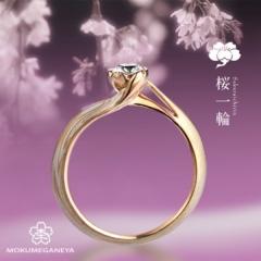 【一真堂】【杢目金屋】指先を華やかに彩るピンクゴールドの優美なエンゲージリング