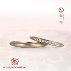 【一真堂】【杢目金屋】シンプルな細身のフォルムに施されたダイヤモンドが、華やかな【恋桜】