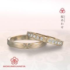 【一真堂】【杢目金屋】二人の絆を感じられる新作セットリング「桜あわせ」