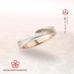 【一真堂】【杢目金屋】ピンクゴールドが運命の赤い糸のような結婚指輪【紅ひとすじ】