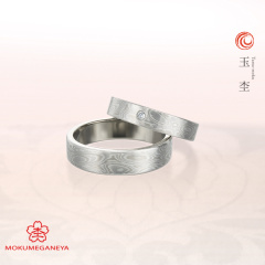 【一真堂】【杢目金屋】江戸時代の伝統工芸技術が雅やかな結婚指輪【玉杢】