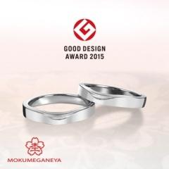 【一真堂】【杢目金屋】日本初!グッドデザイン賞受賞の結婚指輪
