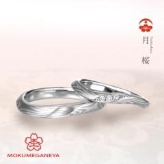 【一真堂】【杢目金屋】メレダイヤが指に寄り添う優美な流れの木目金リング