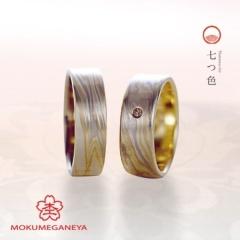 【一真堂】【杢目金屋】七色の素材が柔らかな光の帯のように輝く結婚指輪【七つ色】